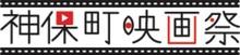 Tokyo Kanda Jimbocho Film Festival
